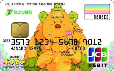セブン銀行デビット付きキャッシュカード(ボノロン)