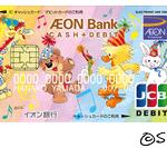 イオン銀行キャッシュ+デビット(3券種)