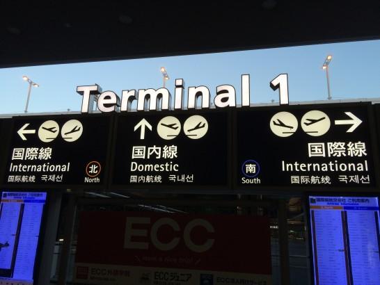関西国際空港のTerminal 1