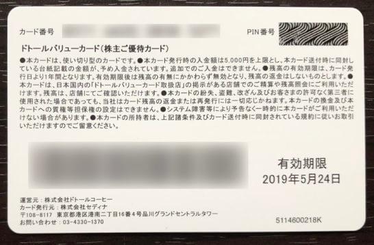 ドトールバリューカード(株主ご優待カード)の裏面