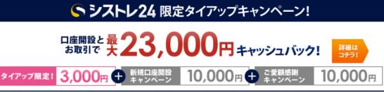 シストレ24の限定タイアップキャンペーン