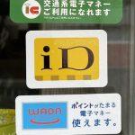 iDを使える店