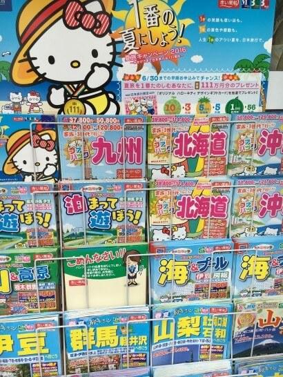 日本旅行の国内旅行パンフレット