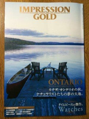 IMPRESSION GOLD(2015年11月号)
