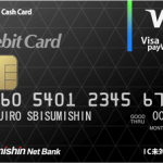 住信SBIネット銀行のVisaデビット付キャッシュカード