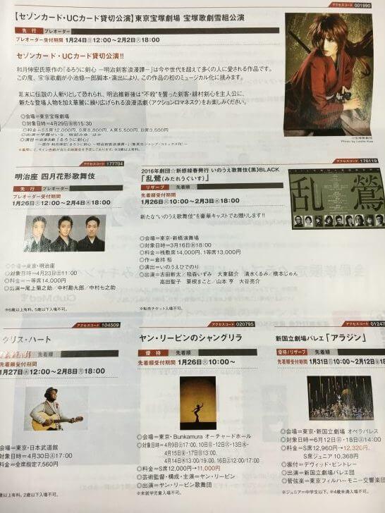 セゾンプラチナ・ビジネス・アメックスの冊子(チケット情報)