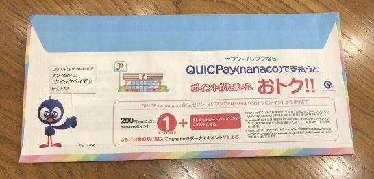 QUICPay(nanaco)登録完了の郵便物(裏面)