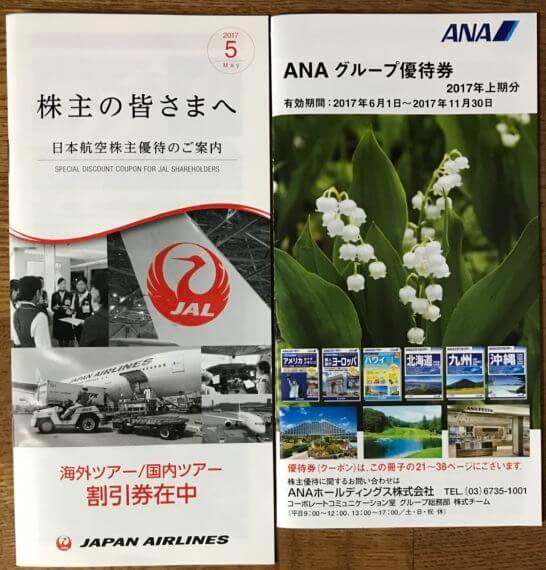 JALとANAの株主優待冊子