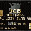 JCB THE CLASS(ザ・クラス)