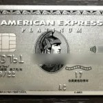 アメックス・プラチナのセカンドカード