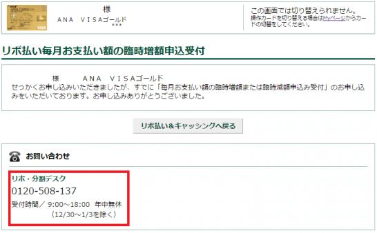 三井住友カードのリボ払い支払額の臨時増額申込受付画面