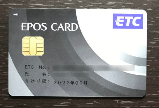 Etc エポスカード