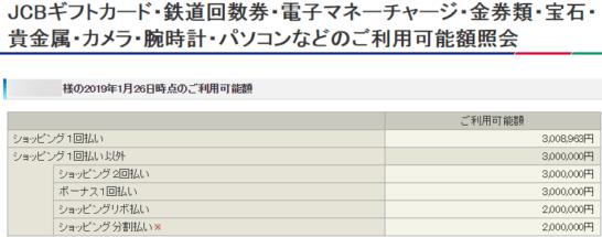 JCB THE CLASSの利用可能額(金券類)