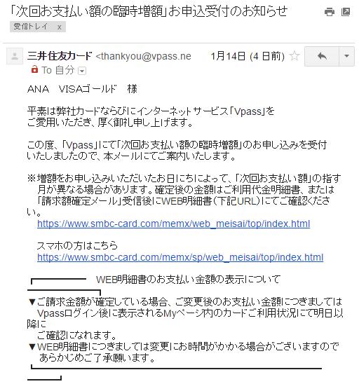 三井住友カードのマイ・ペイすリボの金額変更完了メール