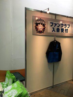 日本ハムファイターズのファンクラブの入会受付