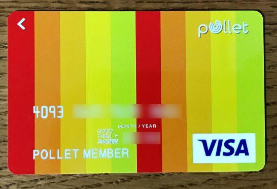 ポレットカード