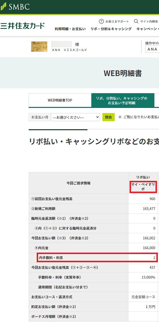 三井住友カードのマイ・ペイすリボの手数料画面
