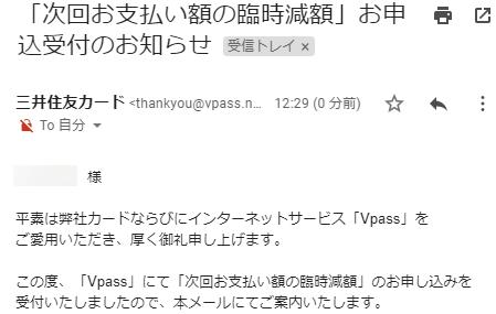 三井住友カードの「次回お支払い額の臨時減額」お申込受付のお知らせメール