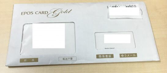 エポスゴールドカードが入った郵送物