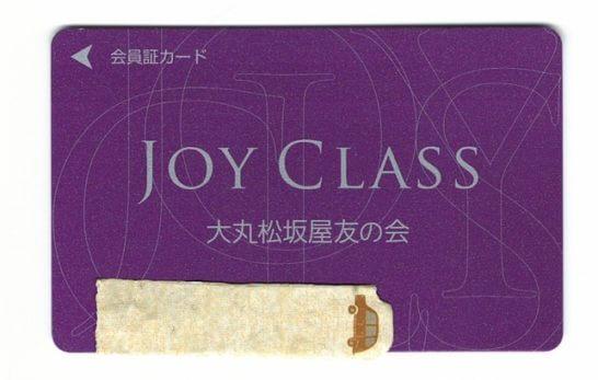 大丸松坂屋友の会「JOY CLASS」の会員証カード