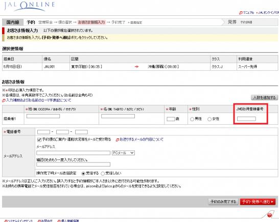 JAL ONLINEお客様情報入力画面
