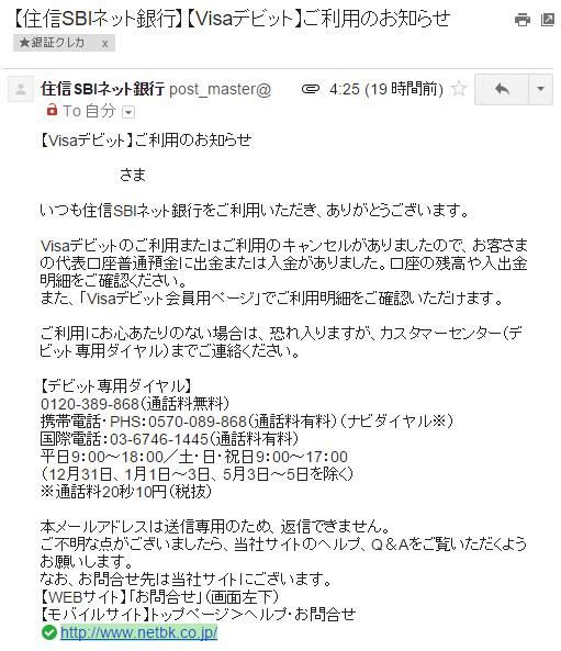 住信SBIネット銀行のVisaデビット付キャッシュカードの利用通知メール