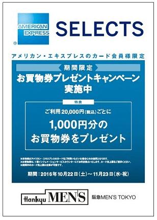 アメリカン・エキスプレスの阪急メンズ東京のお買い物キャンペーン