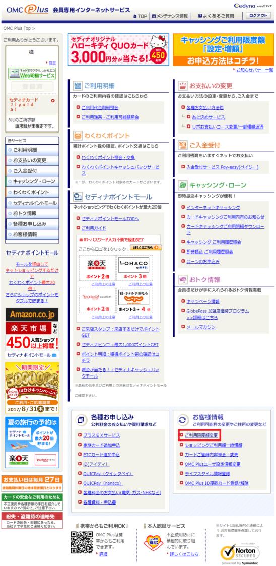 セディナカード会員サイトTopページ(ご利用限度額へのリンク)