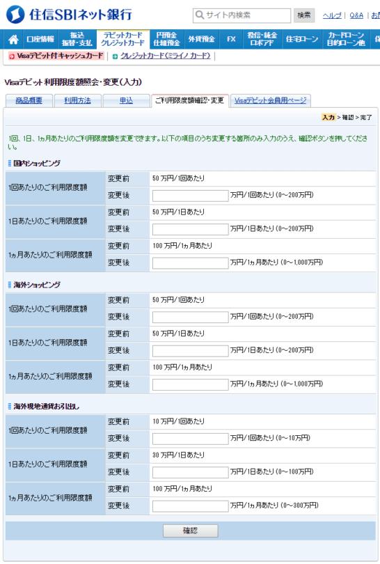 住信SBIネット銀行のデビットカードの利用限度額変更画面