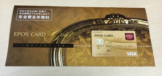 エポスゴールドカードのインビテーションの案内