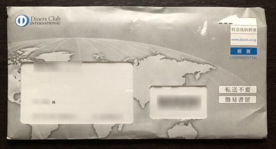 ダイナースクラブカードが入った郵便物