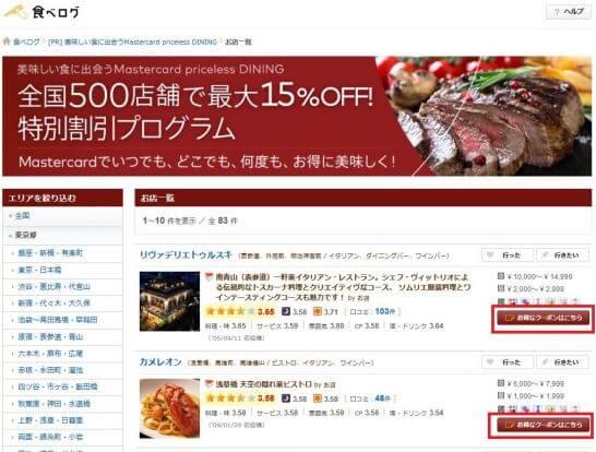 食べログのMasterCard特典店舗リスト