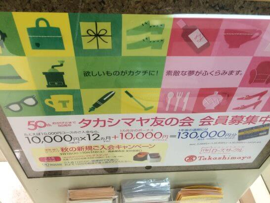 タカシマヤ友の会の看板