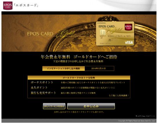 エポスNetログイン後のエポスゴールドカード申込画面