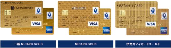 エムアイカード ゴールドカードのラインナップ