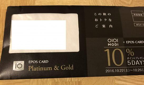 エポスカード プラチナ&ゴールド会員限定キャンペーンの案内封筒