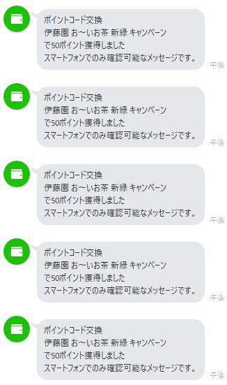 伊藤園 お~いお茶 新緑 キャンペーンでのLINEポイント獲得履歴