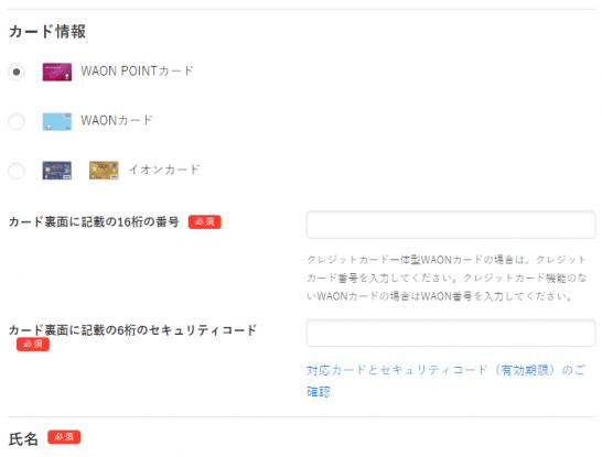 WAONポイントカードの会員登録画面