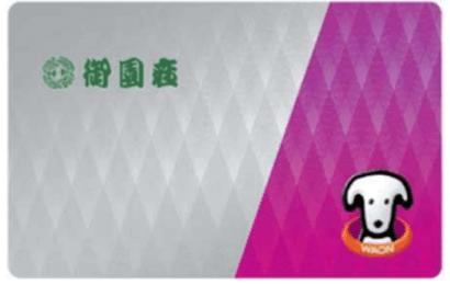 御園座WAON POINTカード
