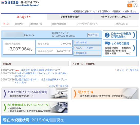 SBI証券のiDeCo管理画面