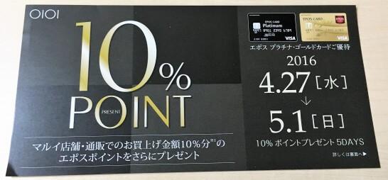 エポスプラチナ・ゴールドカード限定「10%ポイントプレゼント5DAYS」