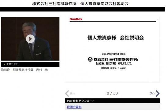 大和IRモニタークラブの説明会動画・資料