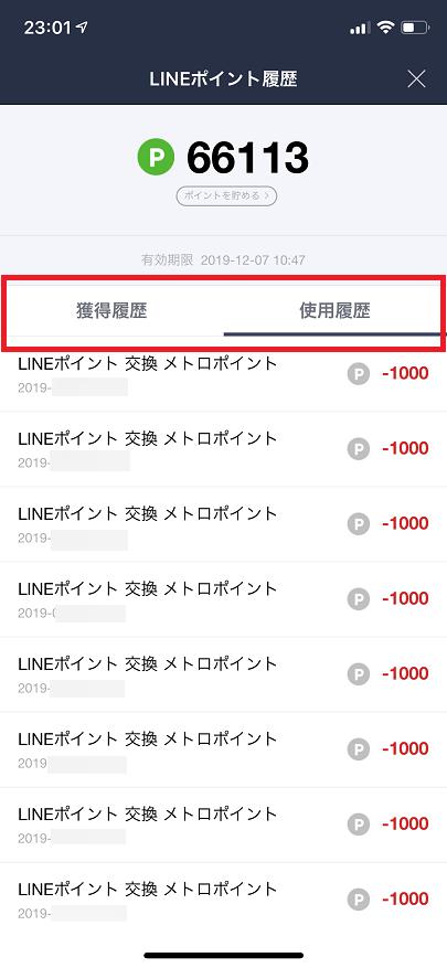 LINEポイントの獲得履歴・利用履歴