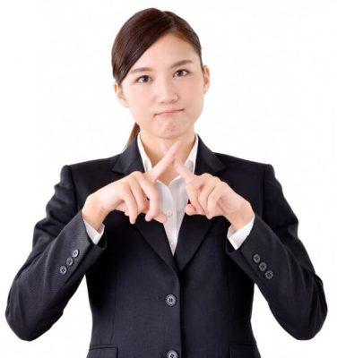 バツサインを出す女性