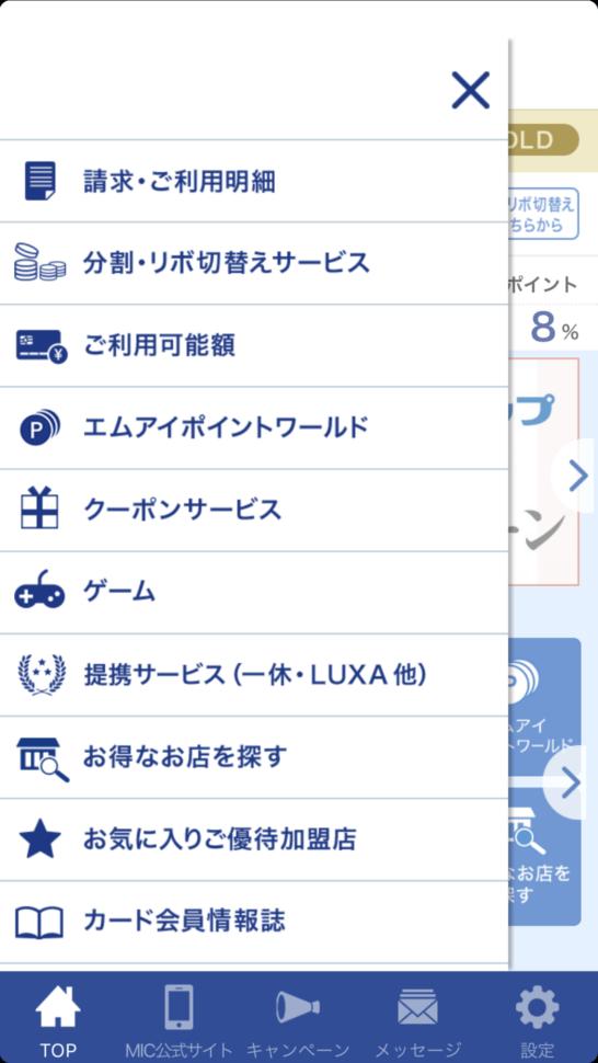 エムアイカードアプリのメニュー画面