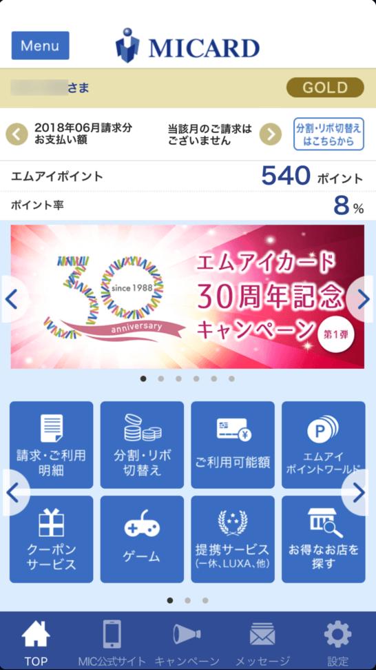 エムアイカードアプリ