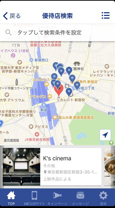 エムアイカードアプリの優待店検索画面