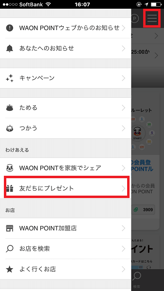smart WAON アプリの友達にポイントプレゼント機能