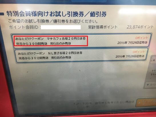 Ponta会員限定のマチカフェ20円OFFクーポン発券画面
