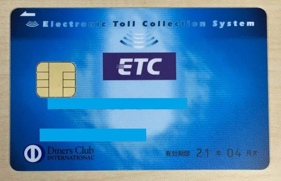 ダイナースクラブカードのETCカード